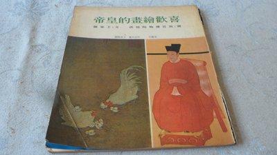 【彩虹小館】5-5早期童書~中華兒童叢書~喜歡繪畫的皇帝(民國59年)