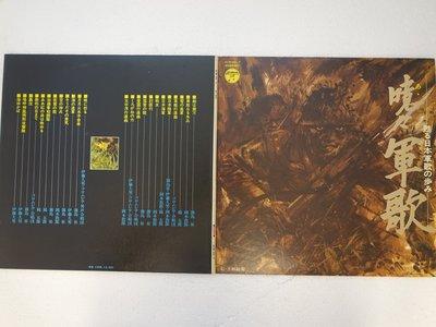 【柯南唱片】日本軍歌//2片裝 //ALW-96//可免息分期付款>>日版LP