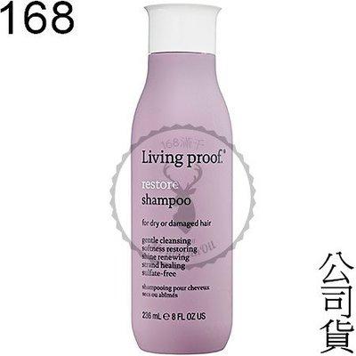 """『168滿千免運』【Living proof  """"女人我最大推薦""""】restore 還原1號 洗 236ml 公司貨"""