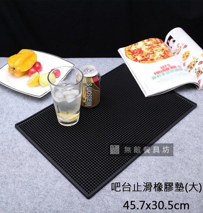 【無敵餐具】吧台橡膠止滑墊(45.7x30.5cm) 瀝水墊/杯墊/酒吧隔水墊【CP018】