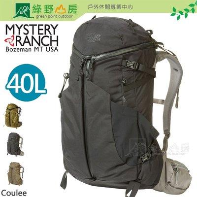 綠野山房》Mystery Ranch 神秘牧場 男款 多色可選 Coulee 40L 登山包 三拉鍊後背包 61191