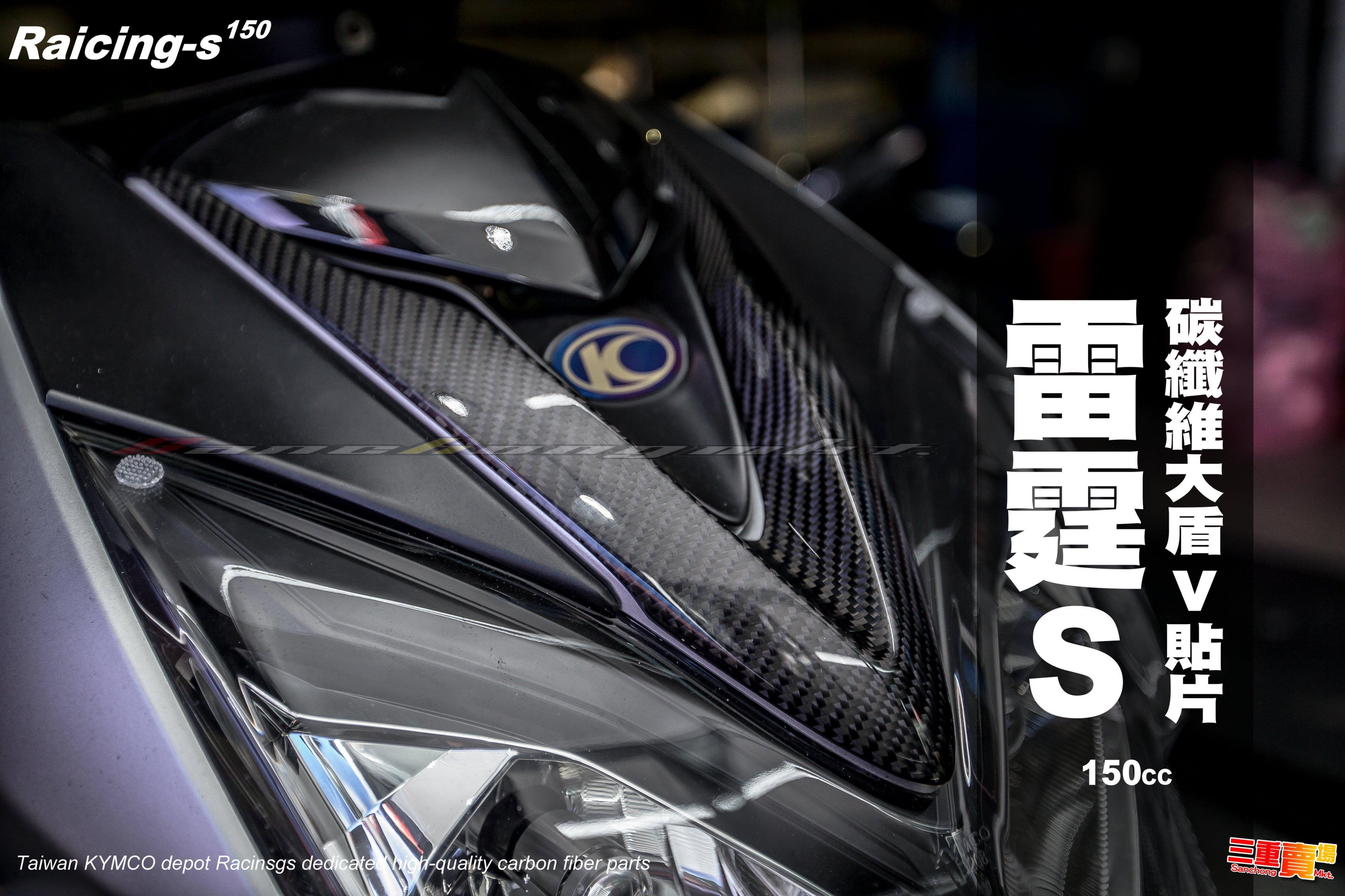 三重賣場 雷霆s 150 專用 碳纖維大盾 v型貼片 大盾貼片 大盾飾貼 卡夢 racings150 非水轉印