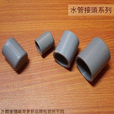 :::建弟工坊:::PVC塑膠水管接頭 塞口 6分 20mm 3/4吋 外接接頭 管接頭 管帽 OP