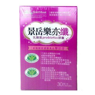 景岳 樂亦纖 乳酸菌膠囊 30粒 盒裝公司貨 【V700716】小紅帽美妝