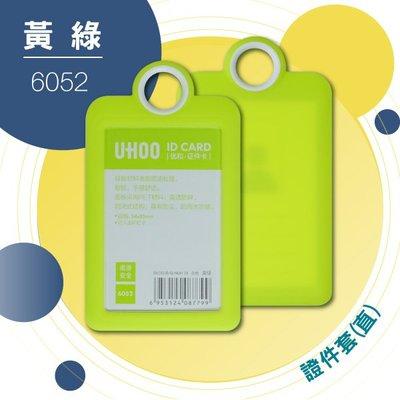 勁媽媽「不含鍊條」UHOO 6052 證件卡套(橫式)(黃綠)工作證 員工證 黨工證 證件 識別 掛繩 鍊條