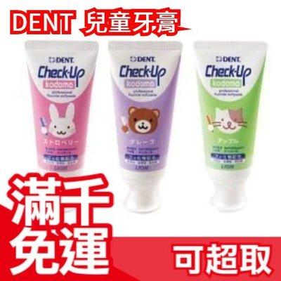 【3入】日本原裝  Lion獅王 DENT Check-up 兒童用含氟牙膏 蛀牙牙刷 60g ❤JP Plus+