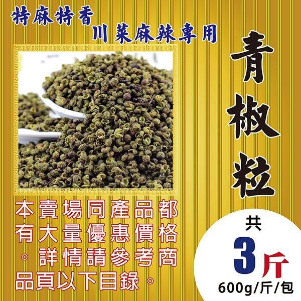 SC043【高山花椒▪青花椒粒►均價【560元/斤/600g】►共(3斤/1800g)║✔特麻特香