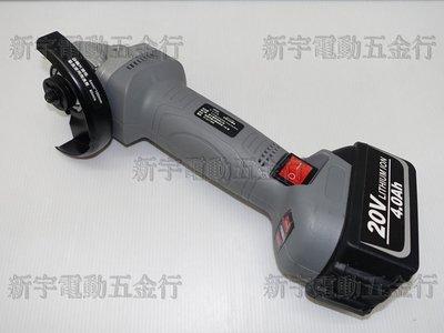 含稅【新宇電動五金行】神崎 SQ-LI100 超強力 20V 充電式 手提 砂輪機 手提研磨機 雙4.0A電池!
