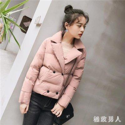 羽絨服短款 冬新款時尚棉衣女短款韓版西裝領外套女士小棉襖 df11089