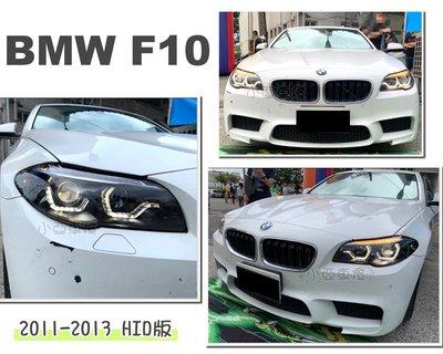 小亞車燈改裝*BMW 全新 F10 F11 類G30 導光圈 跑馬流水方向燈 魚眼 大燈 台灣製 對應原廠HID