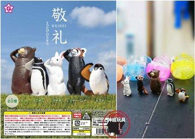 【神經玩具】現貨 YELL 扭蛋 敬禮動物公仔 5種 轉蛋 公仔 兔子 企鵝 黑熊