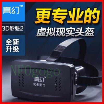 【真幻手機3D二代】磁扣版本GEAR VR虛擬實境眼鏡3D虛擬遊戲暴風谷歌眼鏡VR 3dgoogle Cardboard
