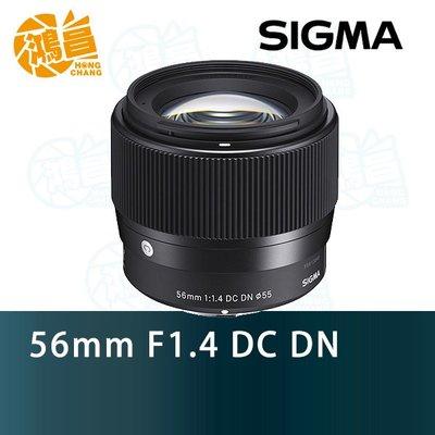 【鴻昌現貨】SIGMA 56mm F/1.4 DC DN C版 恆伸公司貨 SONY E-mount NEX 接環適用