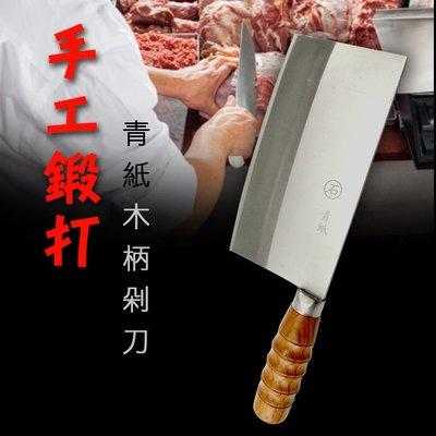 菜刀 片刀 剁刀 廚房刀 廚師 野炊 ...