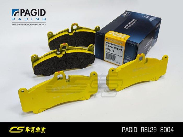 CS車宮車業 現貨 PAGID RSL29 保時捷 997 GT3 Cup 前 8004 後 8006 來令片 鐵盤