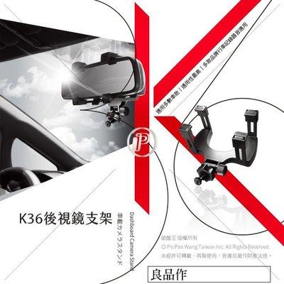 破盤王 台南 行車記錄器【通用型 夾臂 後視鏡支架】CARSCAM 行車王 AR03 SANSUI 山水 SDR-1888 發現者 V8 plus K36