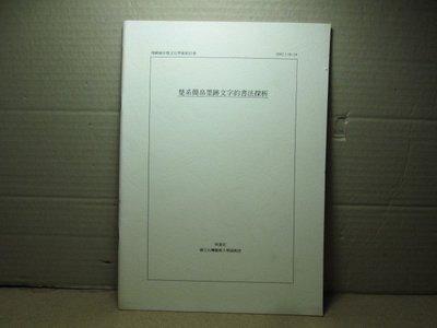 **胡思二手書店**林進忠 著《楚系簡帛墨跡文字的書法探析》海峽兩岸楚文化學術研討會 2002年
