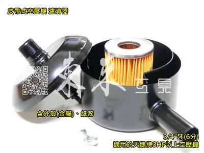 """㊣東來工具㊣6分 空壓機濾清器 3/4"""" 空氣濾芯器 濾清器總成 天鵝牌空壓機 PUMA空壓機 皮帶式3HP以上適用"""
