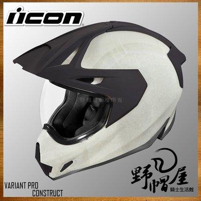 三重《野帽屋》美國 ICON VARIANT PRO 全罩 安全帽 內襯可拆 越野 林道。CONSTRUCT-WHITE