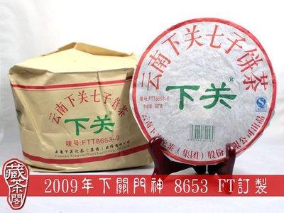【藏茶閣】2009年下關 FTT865...