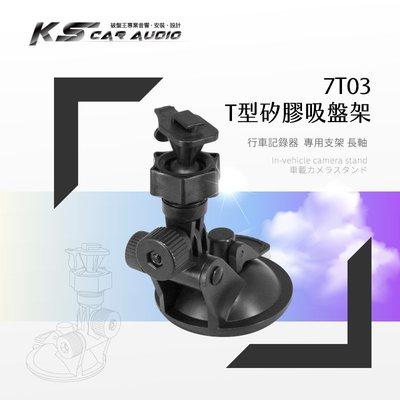 7T03【T型矽膠吸盤架】長軸~DOD LS300W LS330W LS360W Vico TF2+|岡山破盤王