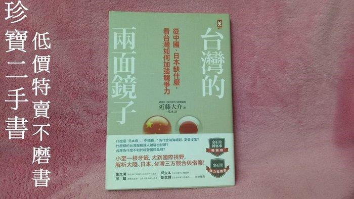 【珍寶二手書A31】《台灣的兩面鏡子》isbn:9789865723019│近藤大介 著 ; 泓冰 譯│野人