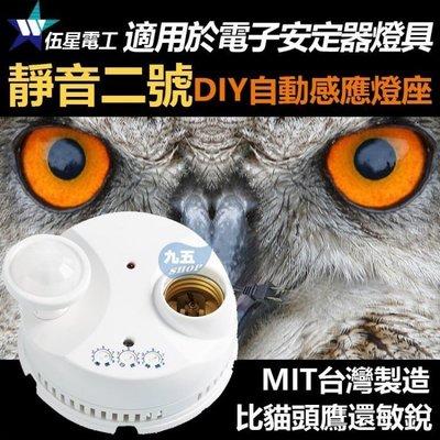 伍星 靜音二號 WS-5352 自動感應燈座 可調式感應器 插座型紅外線感應燈座 適用省電燈泡/LED燈泡『九五居家』
