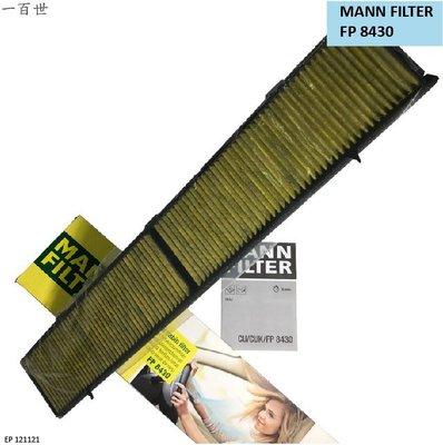 【一百世】MANN PM2.5 冷氣濾網 FP8430 BMW 3系列 E90 E91 E92 E93 X1 E84