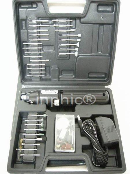 INPHIC-商用 營業 充電式~電動雕刻機~(盒裝)~電磨機~電磨雕刻機~充電電鑽