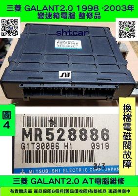 三菱 GALANT 2.0 AT電腦 2002-  MR528886 TCM 變速箱電腦 換檔電磁閥 維修  圖4 整修