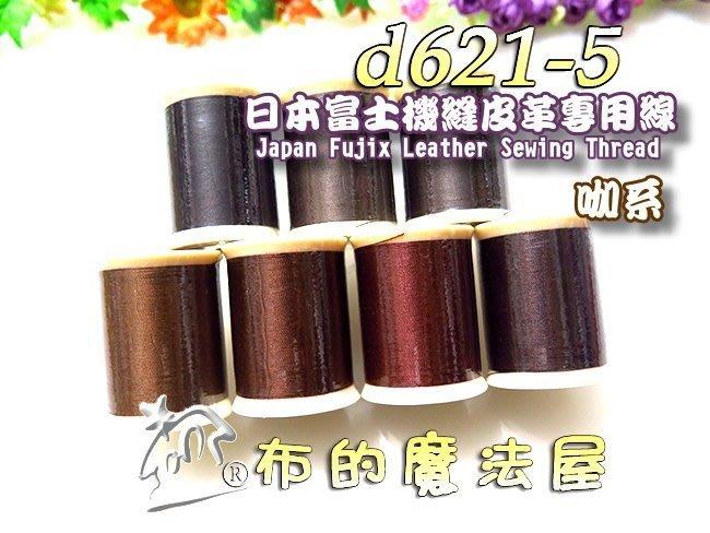 【布的魔法屋】d621-5咖系日本富士皮革線(機縫皮革專用線,拼布機縫線手縫線二用,口金線提把縫線,FUJIX皮革線)