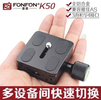 相機配件 云臺快裝板 底座夾座三腳架配件固定通用單反快拆板相機豐豐 K50