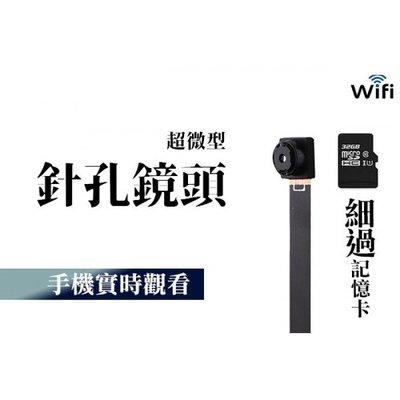 V89 1080P WIFI高清微型針孔鏡頭