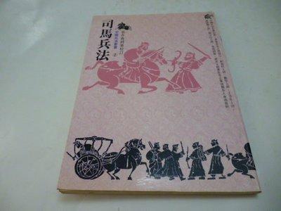 買滿500免運& --中國兵法套書2《司馬兵法》(32K.79頁.內頁無劃線)聯亞編-東門