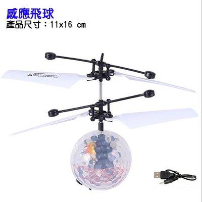 「歐拉亞」台灣出貨 感應飛球 金探子 水晶球 感應飛行器 飛行球 懸浮球
