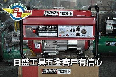 (日盛工具五金)全新旗艦級YMA-3500W汽油發電機AVR穩壓停電,工程用破盤價電動啟動12000元