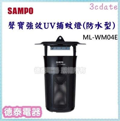 可議價~SAMPO【ML-WM04E 】聲寶 強效UV捕蚊燈-防水型【德泰電器】
