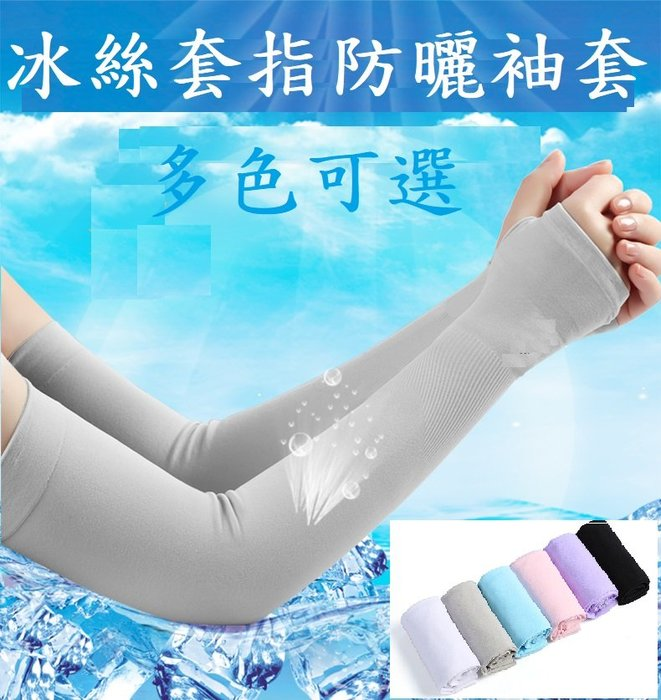 冰絲 套指 防曬袖套 防曬套 彈性手套 透氣降溫 開車 騎車 防曬傷 男女適用