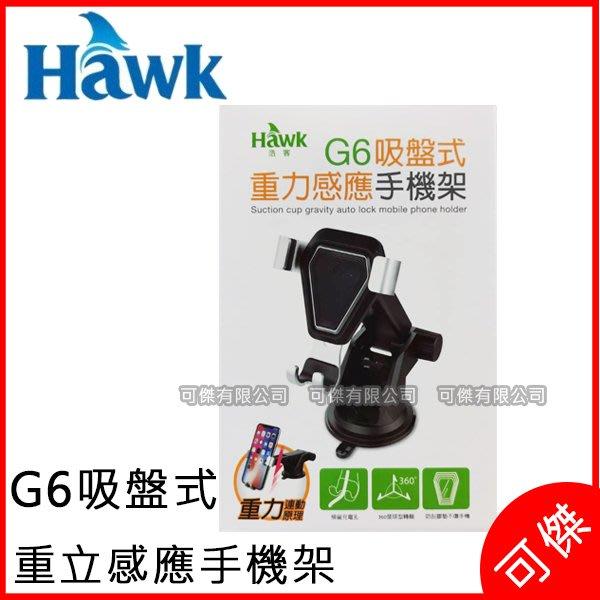Hark 浩客  G6 吸盤式 重力感應手機架  360度球型轉軸  手機架  防刮膠墊  公司貨  可傑