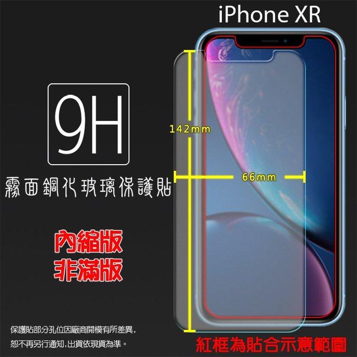 霧面鋼化玻璃保護貼 Apple 蘋果 iPhone XR 6.1吋 抗眩護眼 防指紋 9H 鋼貼 鋼化貼 玻璃膜 保護膜