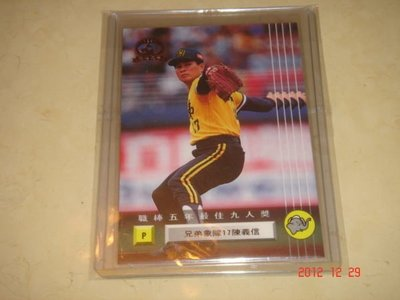 中華職棒 兄弟象隊 陳義信 中華職棒五年 最佳九人 特殊卡008496 /10000 球員卡