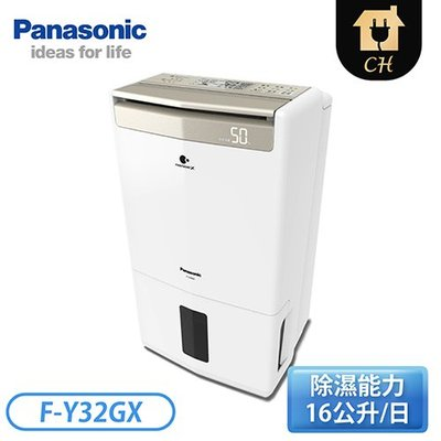 Panasonic 國際牌 16公升 nanoeX 高效型清淨除濕機 F-Y32GX
