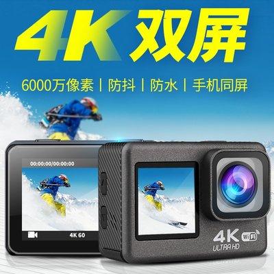 相機運動相機高清4k雙屏vlog攝像機水下頭盔騎行防抖摩托車行車記錄儀