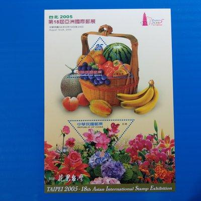 【大三元】臺灣郵票-特467台北2005第18屆亞洲國際郵展郵票小全張第5號-1張1標--原膠上品
