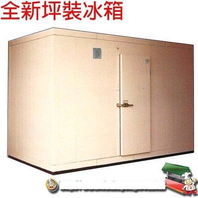 華昌  3坪全新坪裝組合式全冷凍冰箱 組合式冰箱/可依場地.依坪數估價