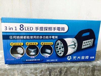 3 in 1 8 LED 手提探照手電筒  (股東會贈品)