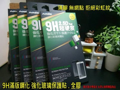 【Nisda Xmart】Samsung A21S A217F 6.5吋 滿版9H滿版鋼化玻璃貼