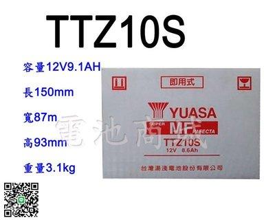 《電池商城》全新湯淺YUASA機車電池 TTZ10S(同GTZ10S YTZ10S)10號機車電池