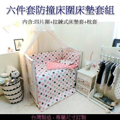 寶媽咪~【台灣製】北歐簡約風-嬰兒床六件套床圍床墊套組/兒童寢具組/床罩/(多款花色)
