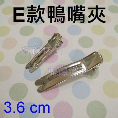 【飛揚特工】E款 鴨嘴夾 3.6cm 10個 邊夾 髮飾材料 髮夾素材